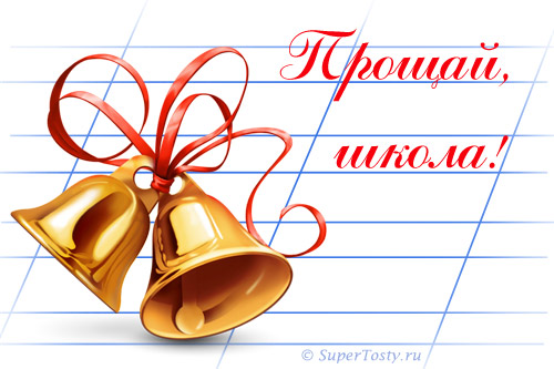 Картинки школьного звонка: olpictures.ru/kartinki-yshkolymnogo-zvonka.html